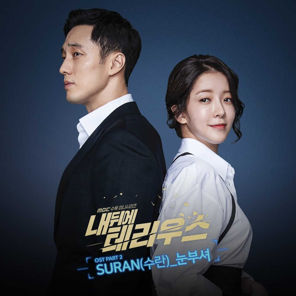 SURAN – Terius Behind Me OST Part.2