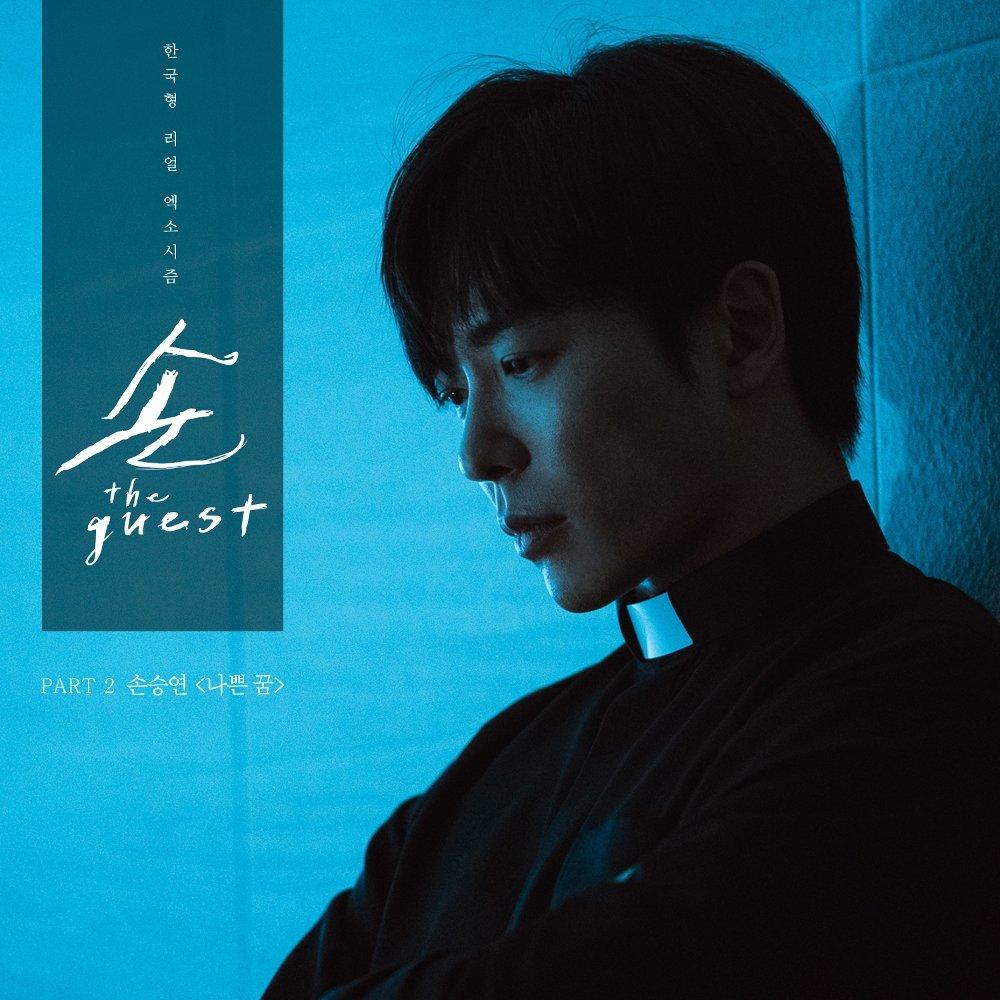 Sonnet Son – The guest OST Part 2