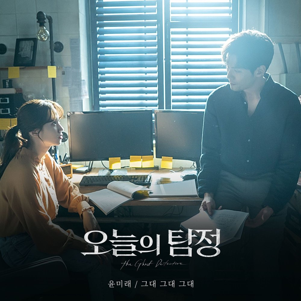 Yoon Mi Rae – The Ghost Detective OST Part.5