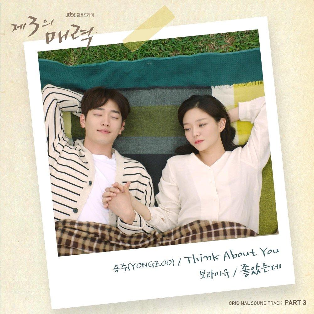 YONGZOO, Boramiyu – The Third Charm OST – Part.3