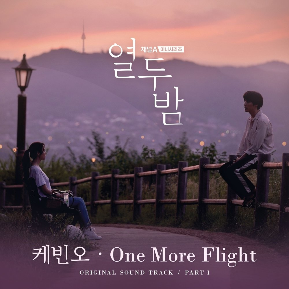 Kevin Oh – Twelve Nights OST Part. 1 (Channel A Mini Series)