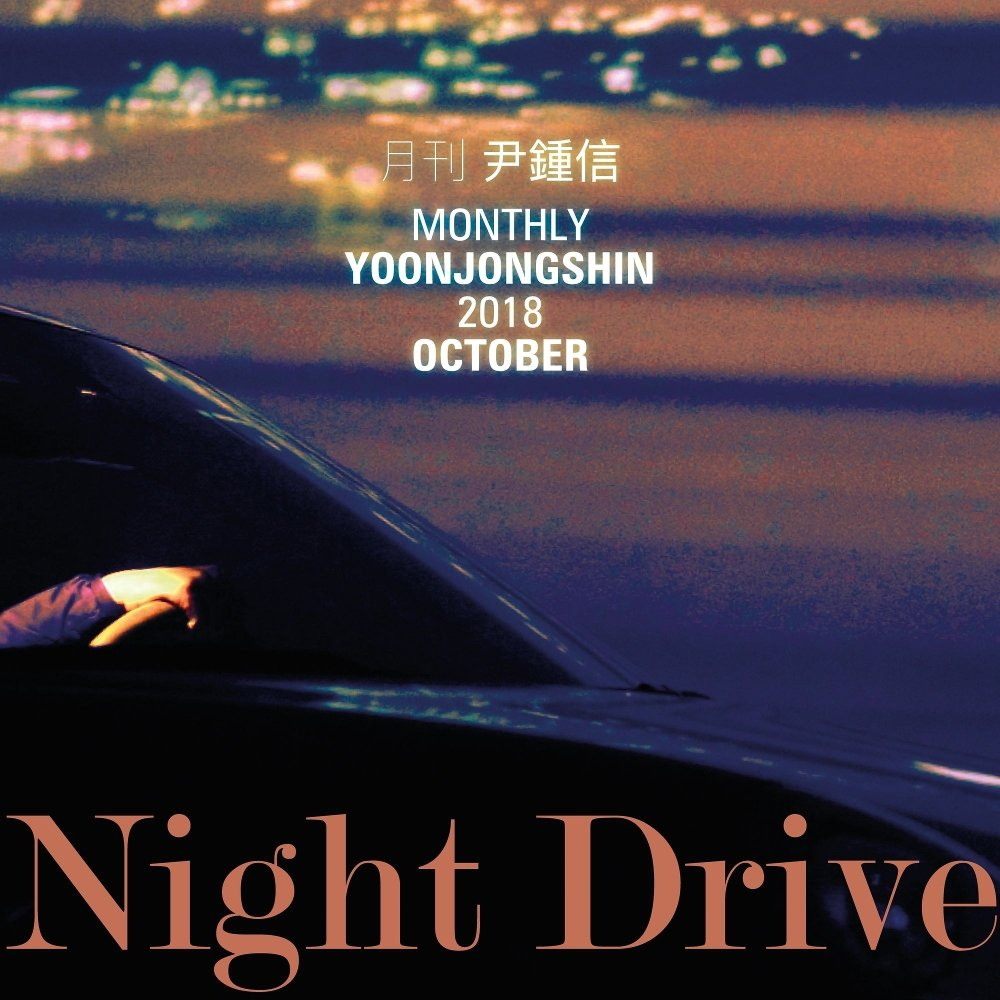 Yoon Jong Shin – Night Drive (Monthly Project 2018 October Yoon Jong Shin) – Single