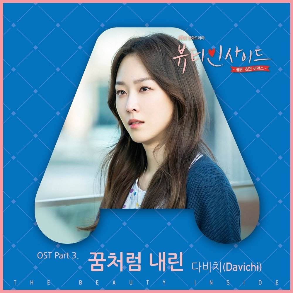 DAVICHI – The Beauty Inside OST Part.3