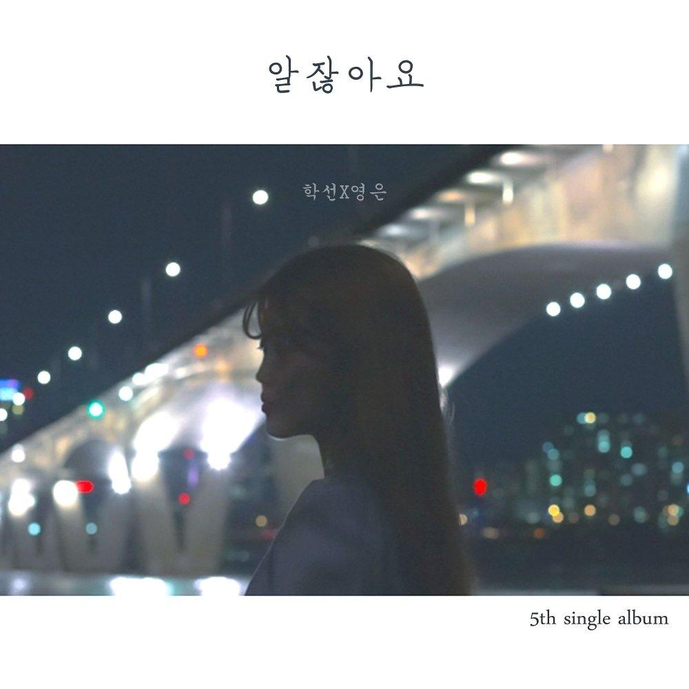Hak Sun – 알잖아요 – Single