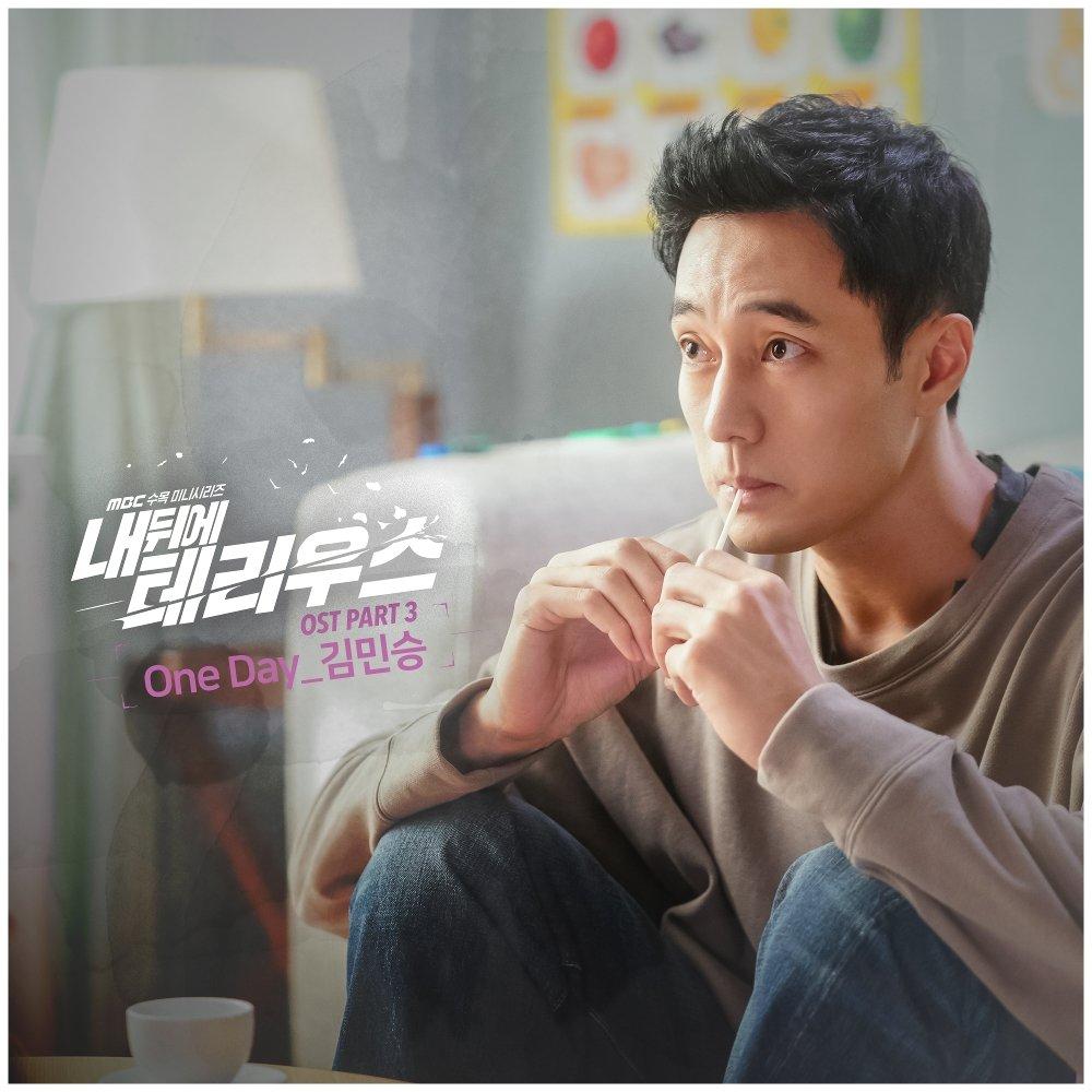 Kim Min Seung – Terius Behind Me OST Part.3