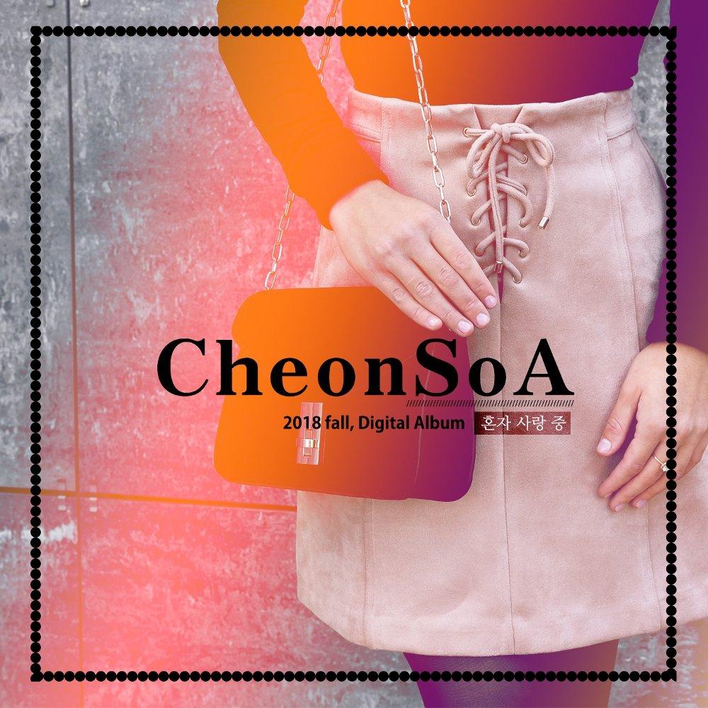 Cheon Soa – 혼자 사랑 중 – Single