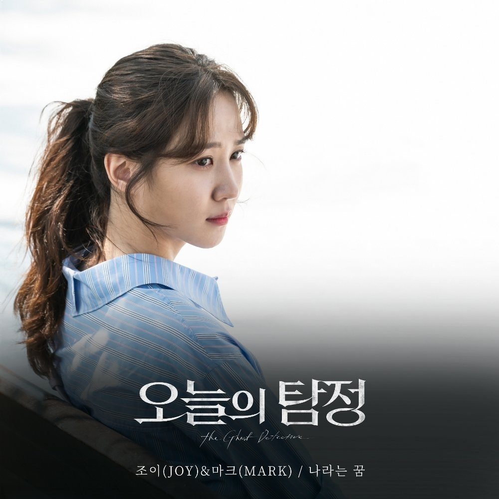 JOY, MARK – The Ghost Detective OST Part.6 (FLAC)