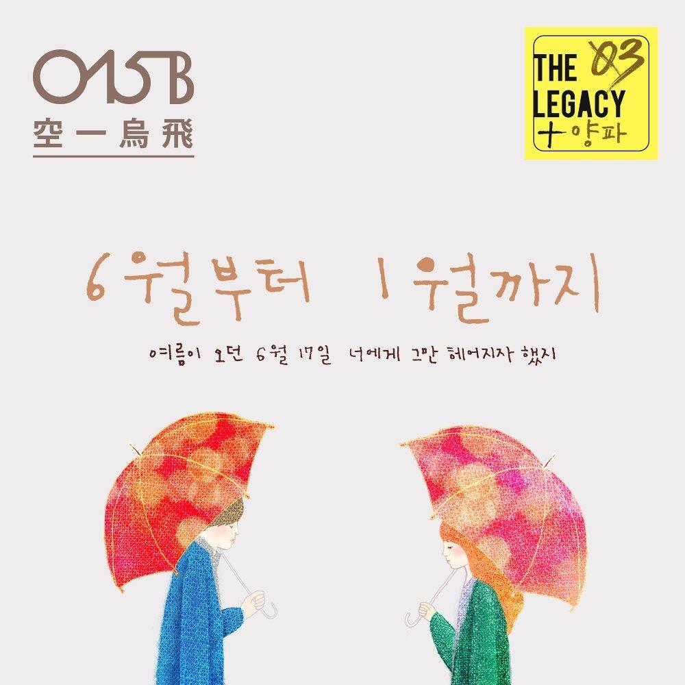 015B, YangPa – The Legacy 03 – Single
