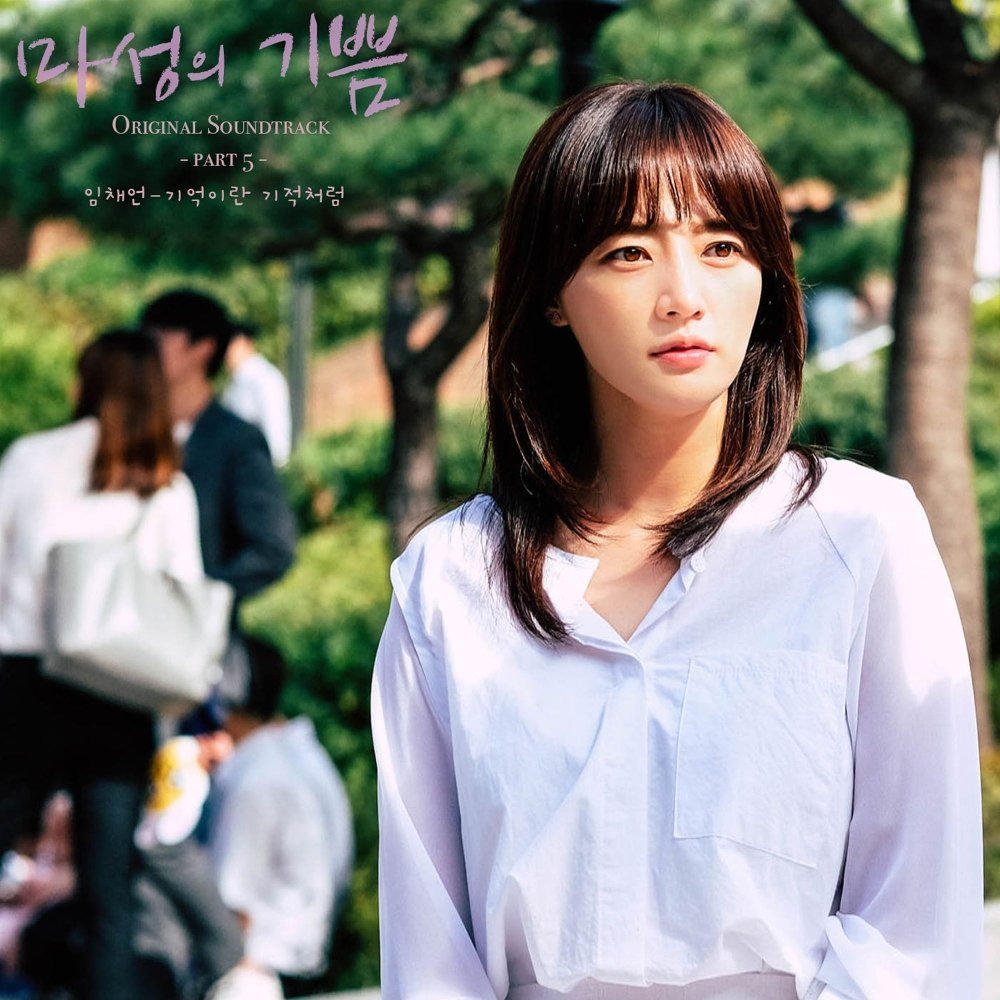Lim Chae Eon – Devilish Charm OST Part.5