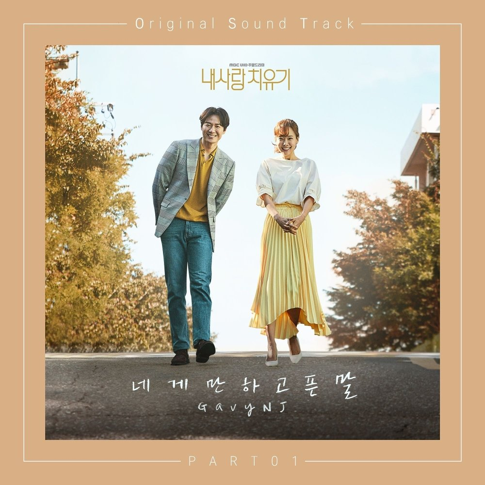 Gavy NJ – My Healing Love OST Part.1