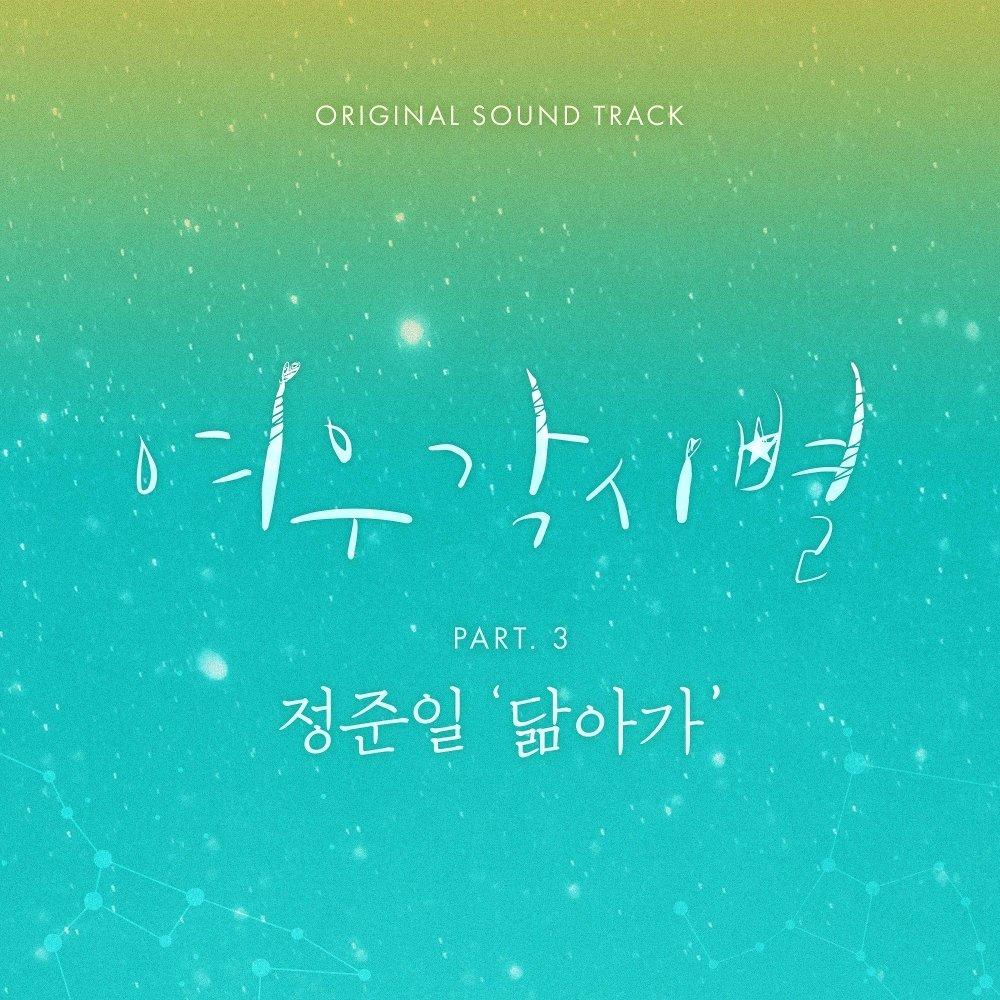 Jung Joonil – Where Stars Land OST Part.3 (ITUNES MATCH AAC M4A)