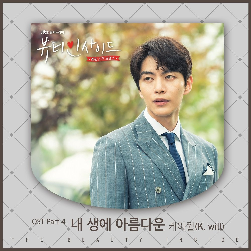 K.Will – The Beauty Inside OST Part.4