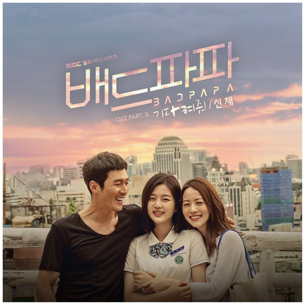 Shin Jae – Bad Papa OST Part.3