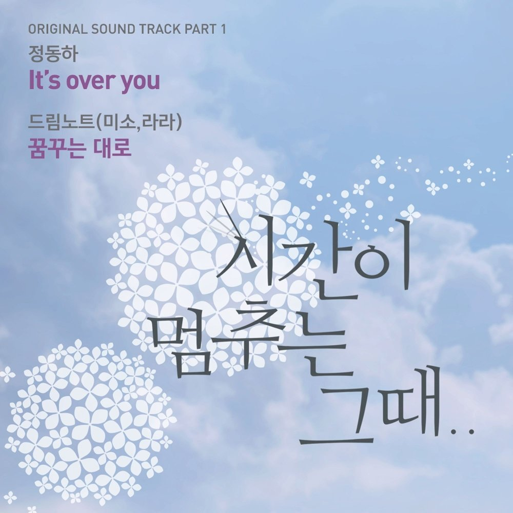 Jung Dong Ha – At the moment : When Time Stopped OST Part.1