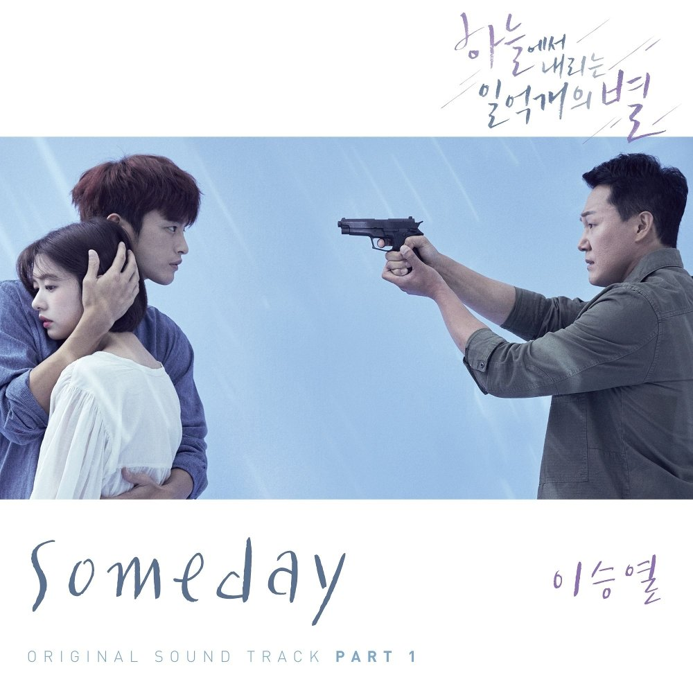 Yi Sung Yol – Hundred Million Stars From the Sky OST Part 1 (ITUNES MATCH AAC M4A)