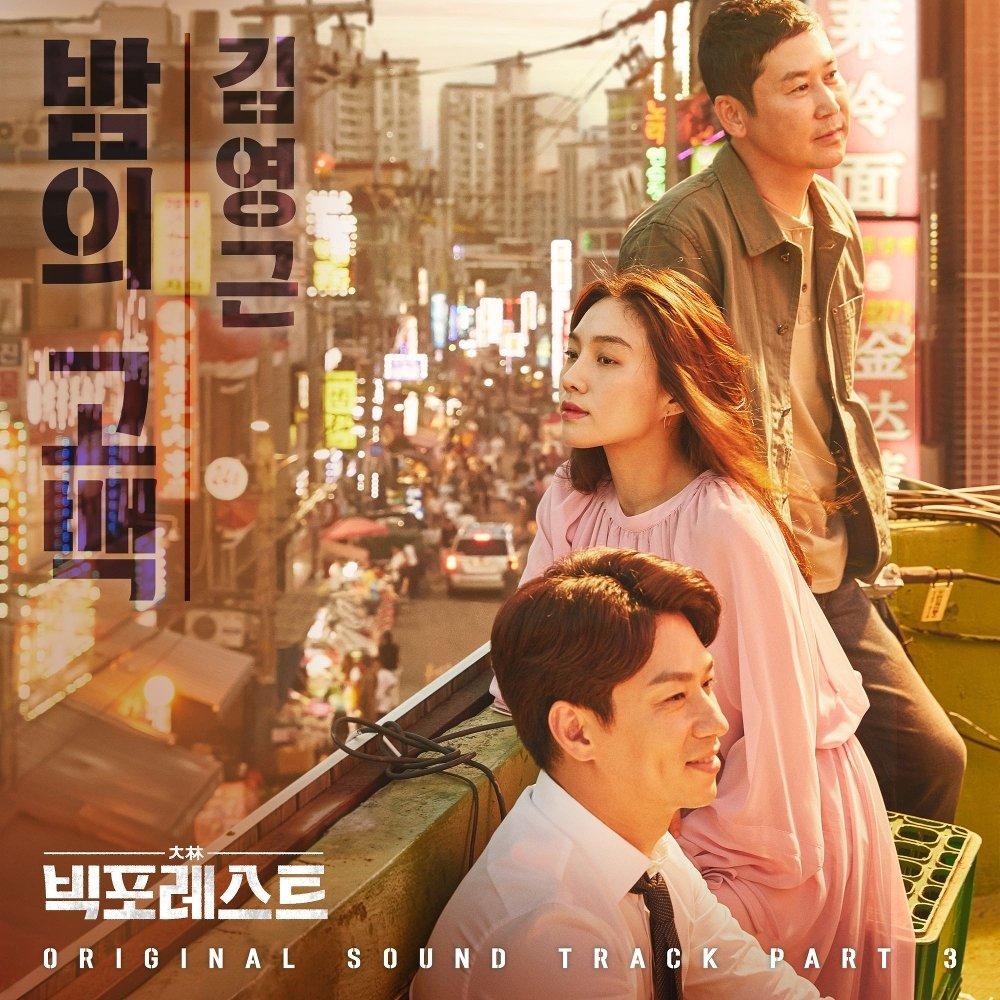 Kim Young Geun – BIGFOREST OST Part 3