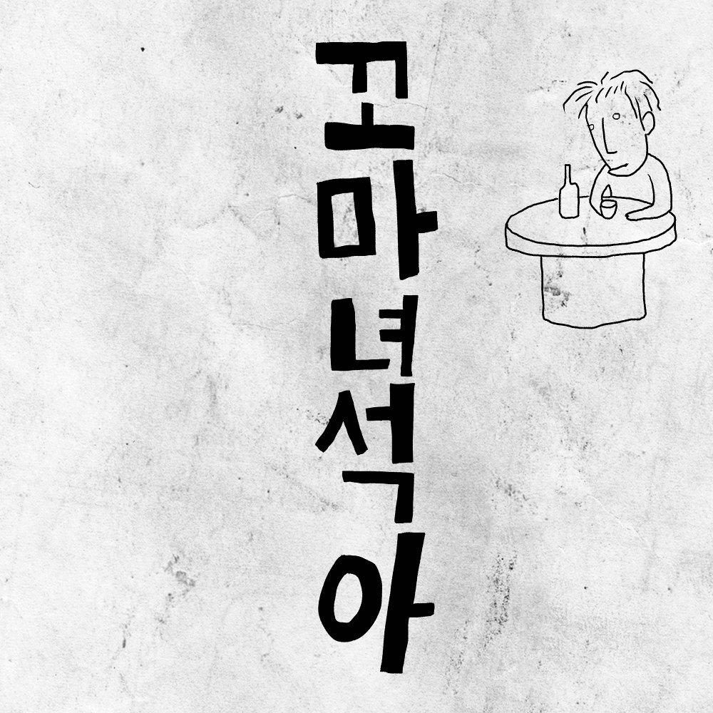 DOLLY – 꼬마녀석아 – Single