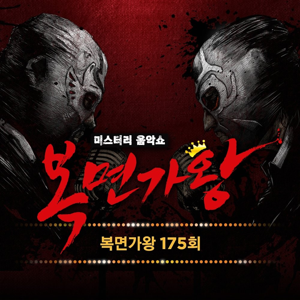 Various Artists – King of Mask Singer 175th (ITUNES MATCH AAC M4A)