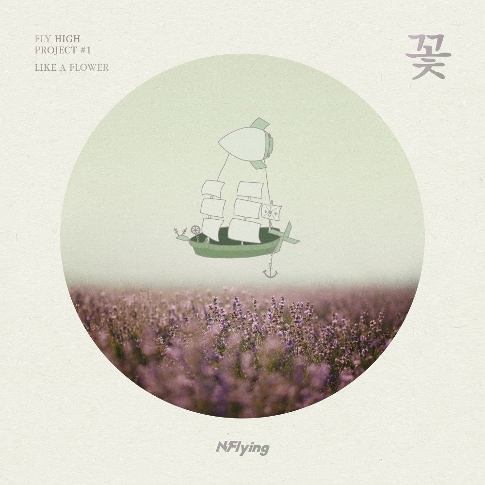 N.Flying – FLY HIGH PROJECT #1 `꽃` – Single