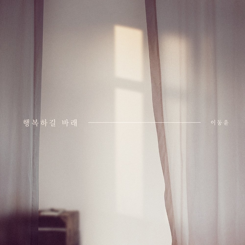 Lee Dong Yoon – Sunny Again Tomorrow OST Part.29