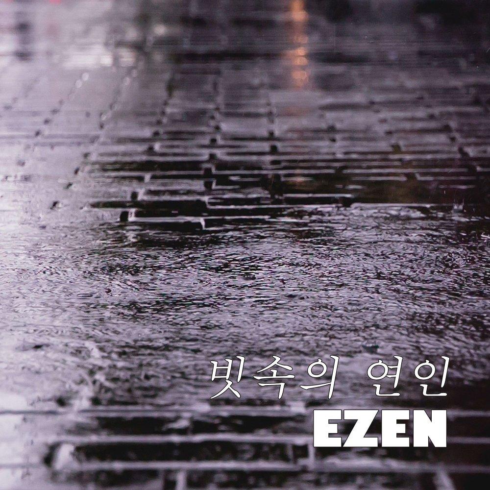 EZEN – 빗속의 연인 – Single