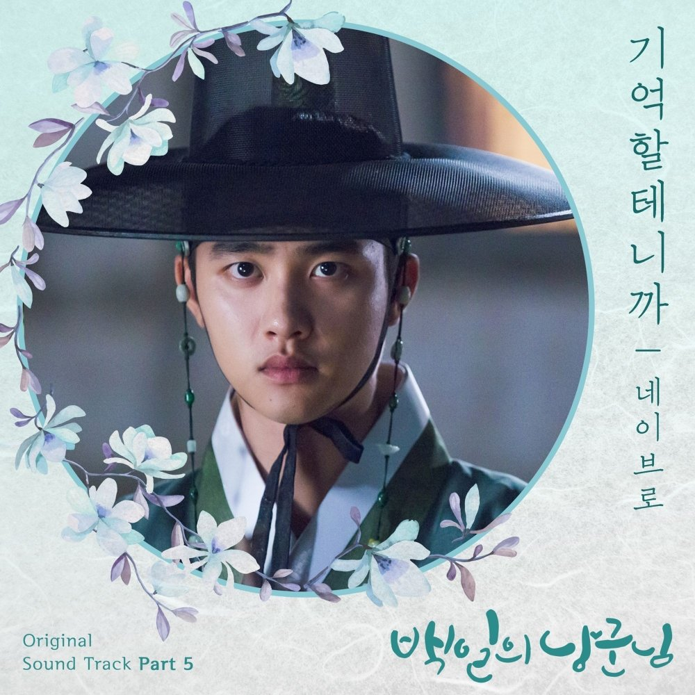 NeighBro. – 100 DAYS MY PRINCE OST Part 5