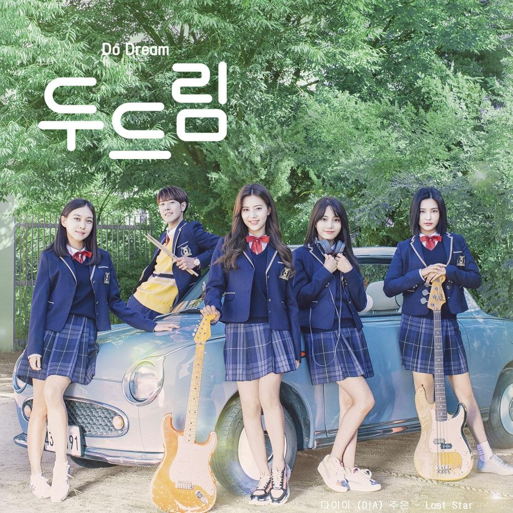 [影音] 主恩(DIA) - Lost Star (Do Dream OST)