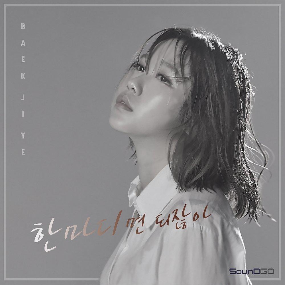 Baek Ji Ye – 한마디면 되잖아 – Single