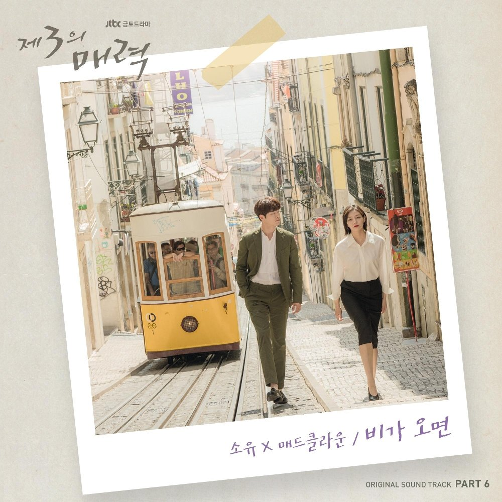 SOYOU, Mad Clown – The Third Charm OST – Part.6