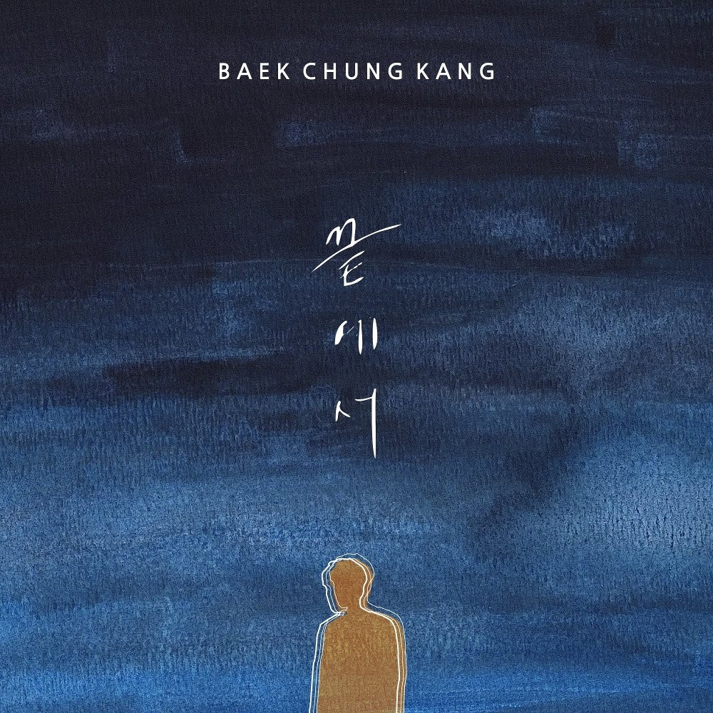 Baek Chung Kang – At The End – Single