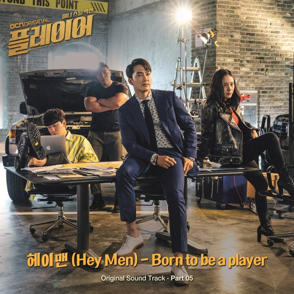 Hey Men – Player OST Part.5