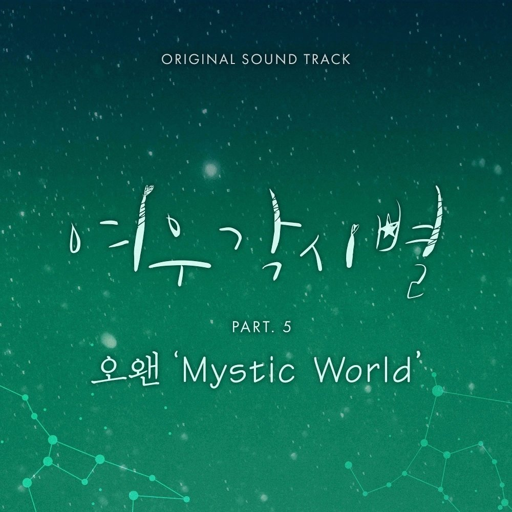 O.WHEN – Where Stars Land OST Part.5