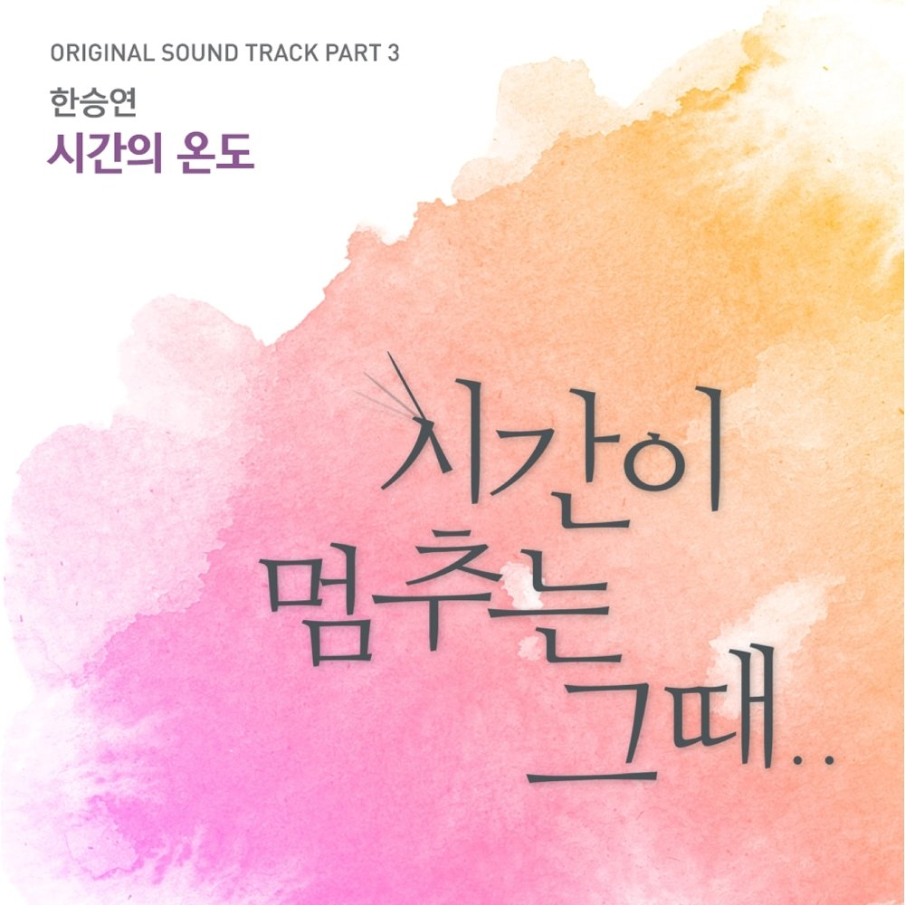 Han Seung Yeon – At the moment : When Time Stopped OST Part.3