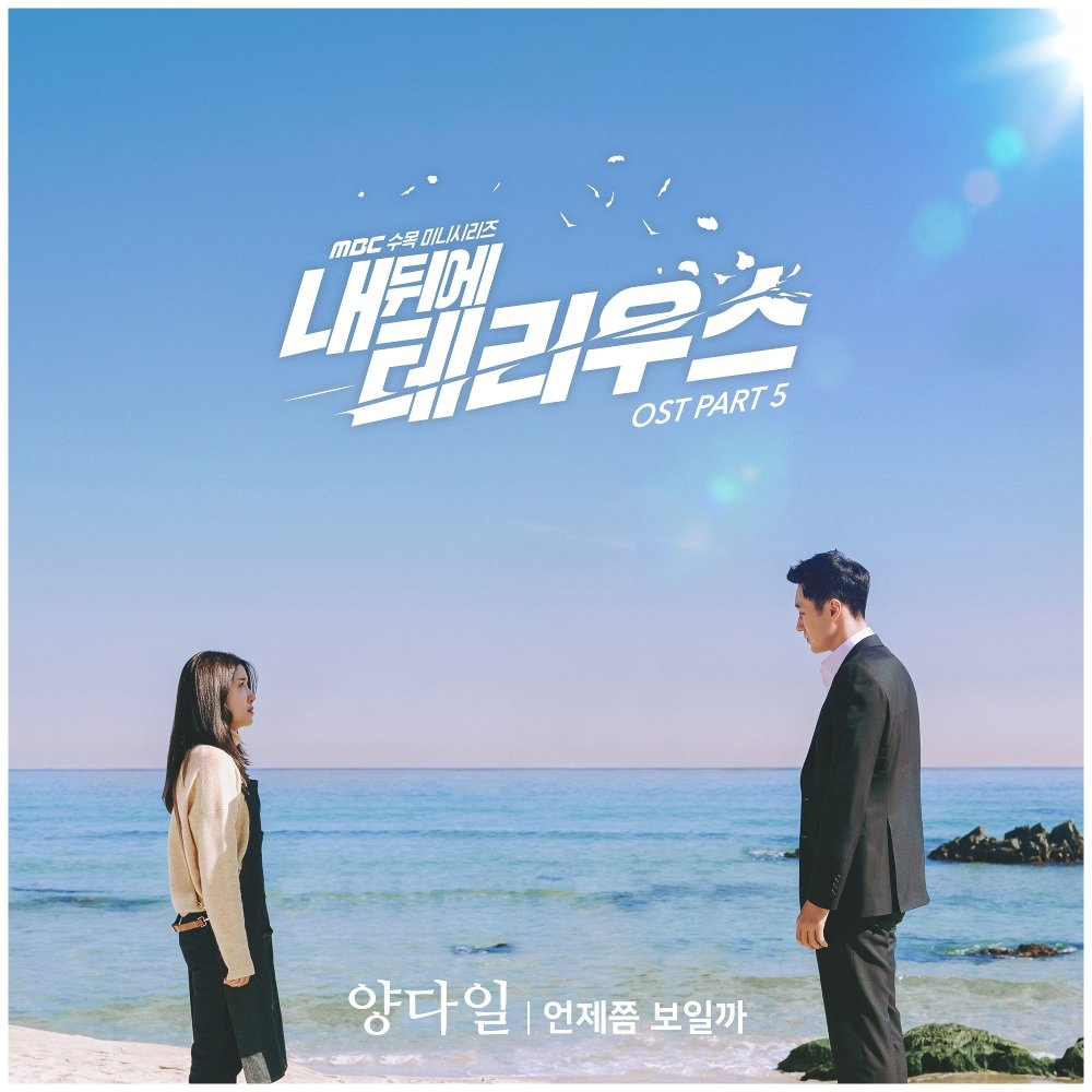 Yang Da Il – Terius Behind Me OST Part.5 (ITUNES MATCH AAC M4A)