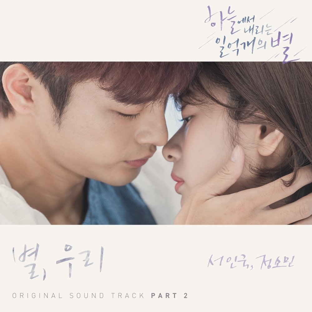 Seo In Guk, Jung So Min – Hundred Million Stars From the Sky OST Part 2 (ITUNES MATCH AAC M4A)