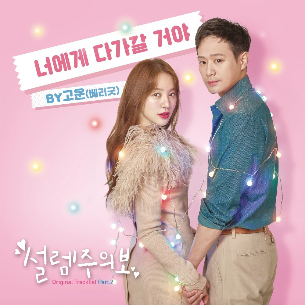 Gowoon (BerryGood) – Love Alert OST Part.2