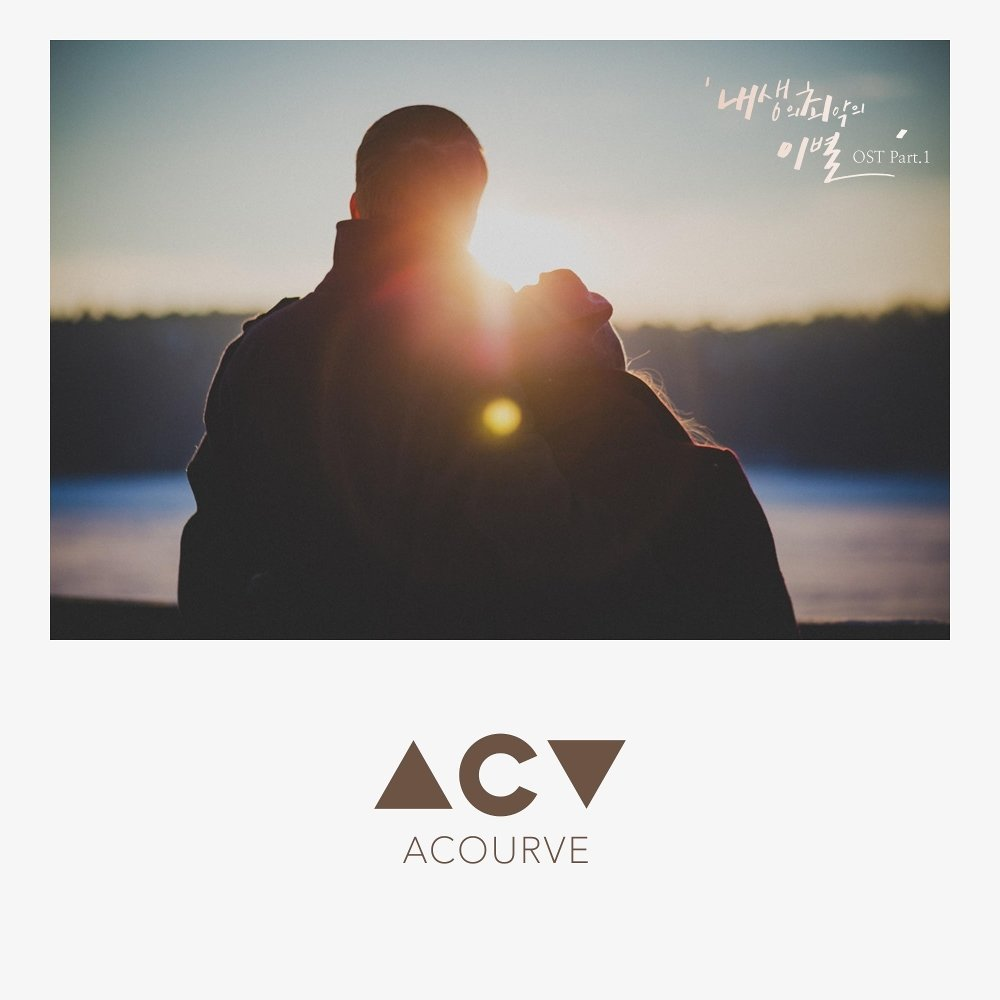 ACOURVE – The worst break-up in my life OST Part.1 (FLAC)