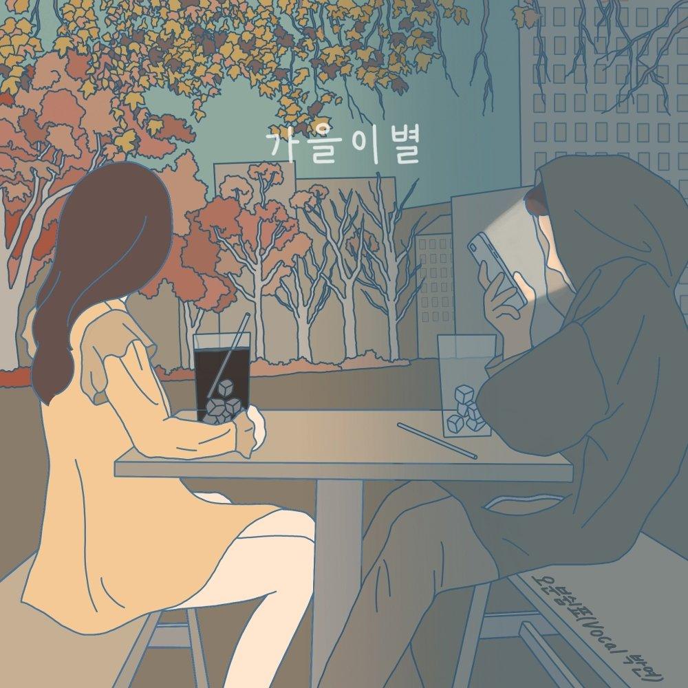 5 Minute Comma – 가을 이별 (feat. 박연 of 담소네공방) – Single