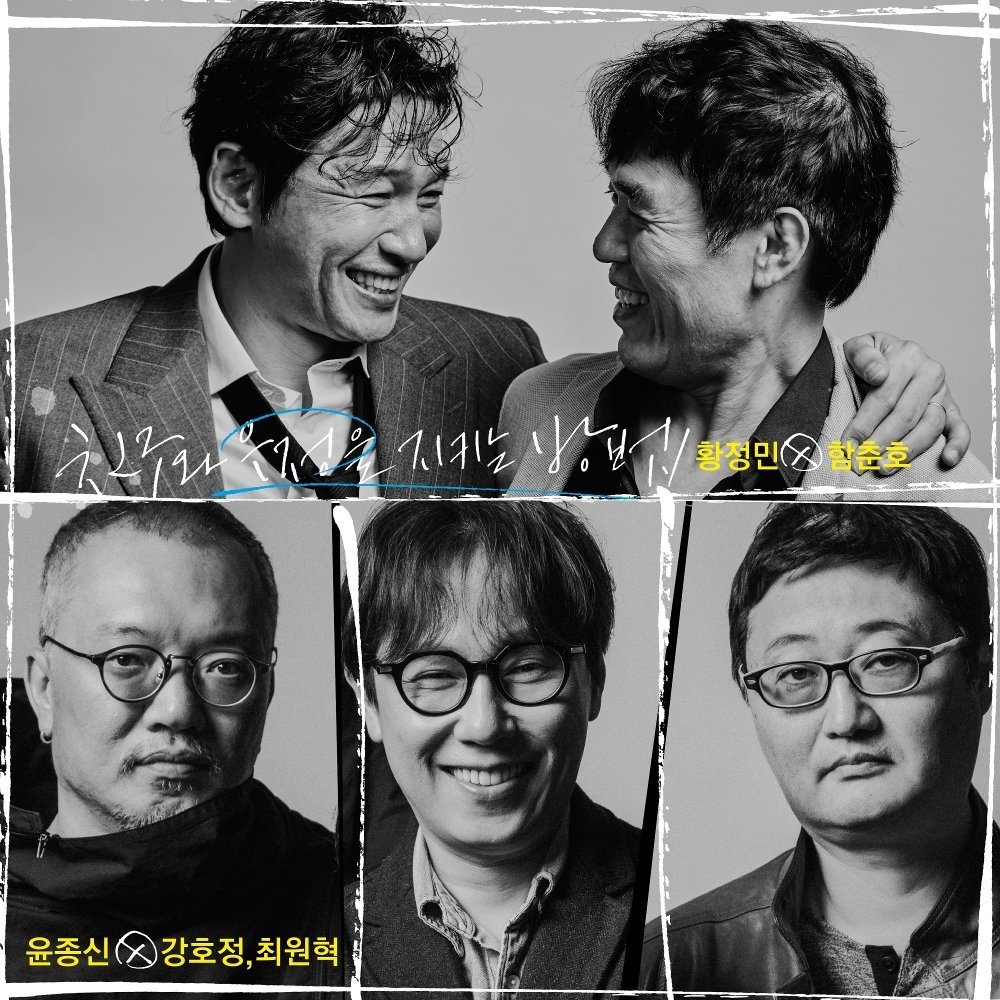 Yoon Jong Shin, Hwang Jung Min, Ham Chun Ho, Kang Ho Jeong, Choi Won Hyuk – The Way You Keep Friendship Vol.3