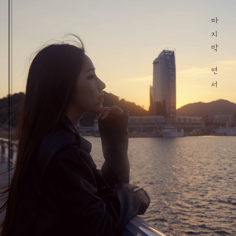 Kim Chae Yuhn – Last Love Letter – EP