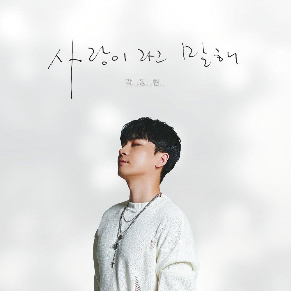 Kwak Dong Hyun – Just Say I Love You – Single