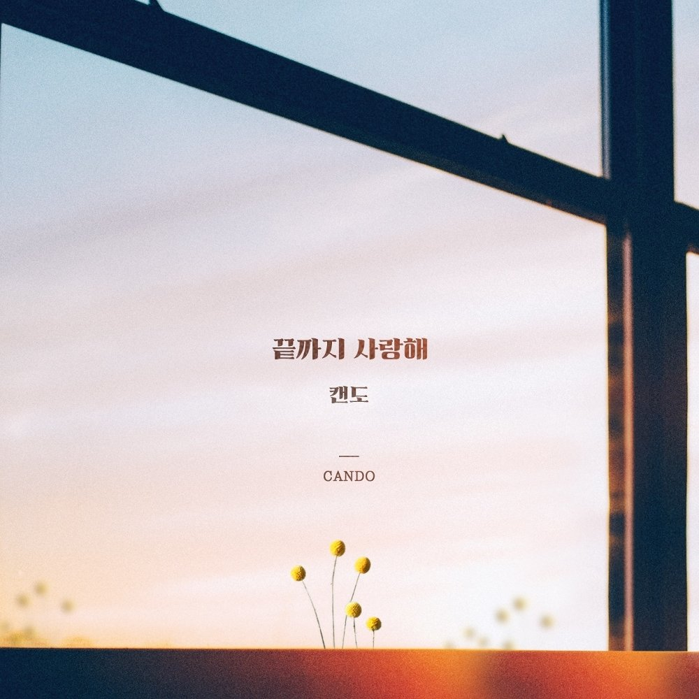 CANDO – Love to the End OST Part.24