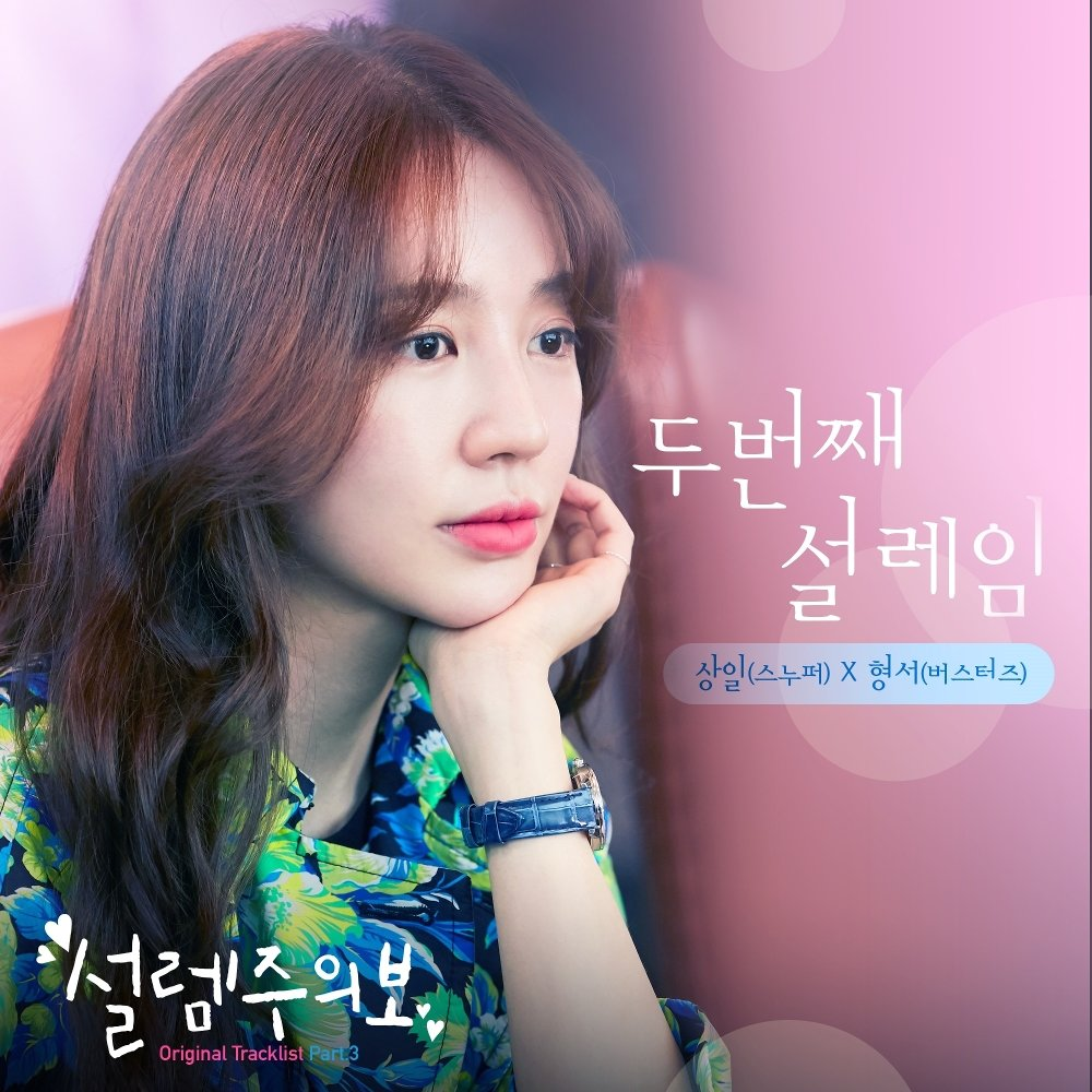 SANGIL (SNUPER), Hyeongseo (Busters) – Love Alert OST Part.3