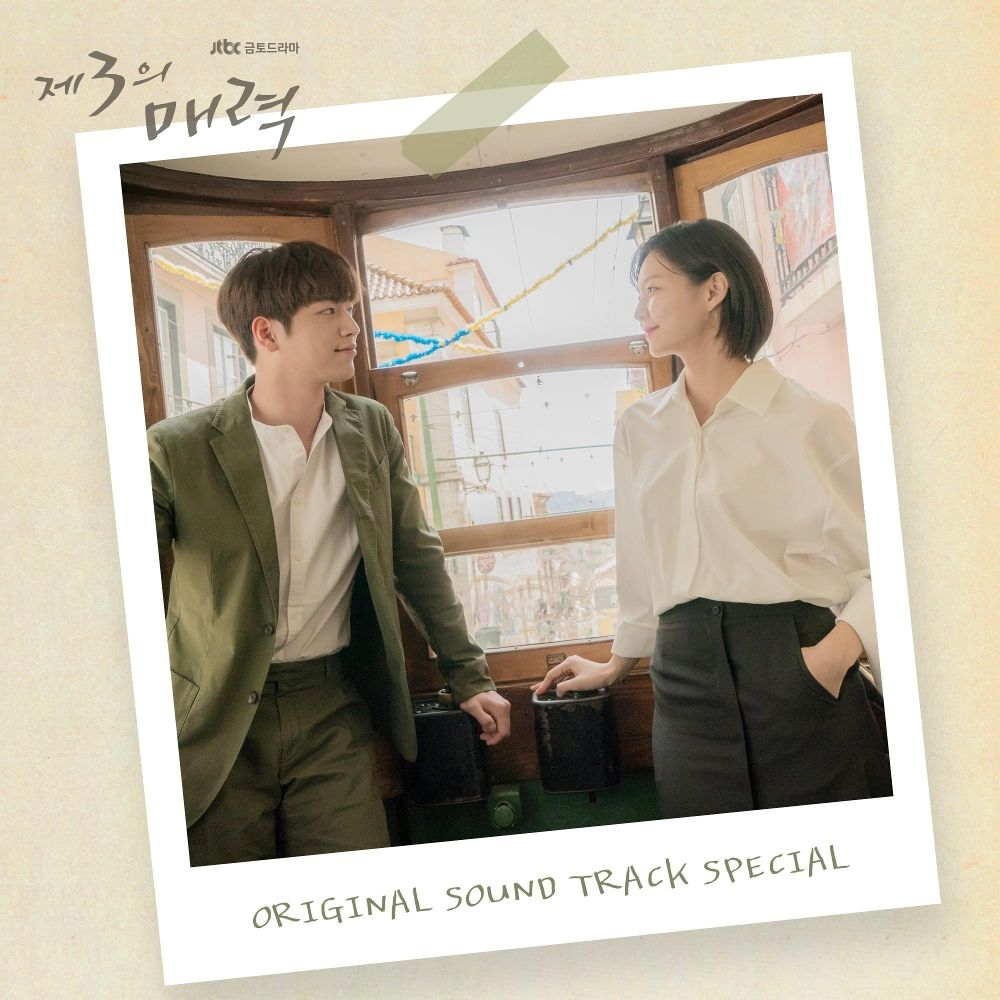 Various Artists – The Third Charm Special OST