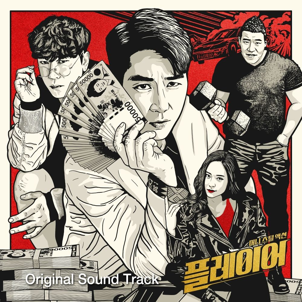 Various Artists – Player OST