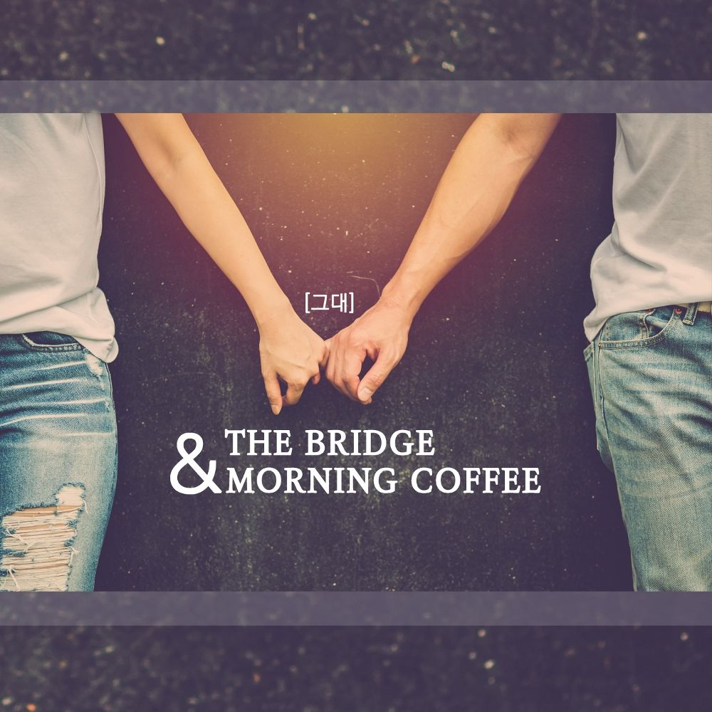 The Bridge, Morning Coffee – 그대 – Single