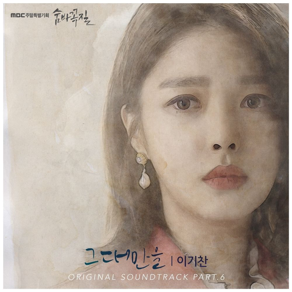 Lee Ki Chan – Hide and Seek OST Part.6
