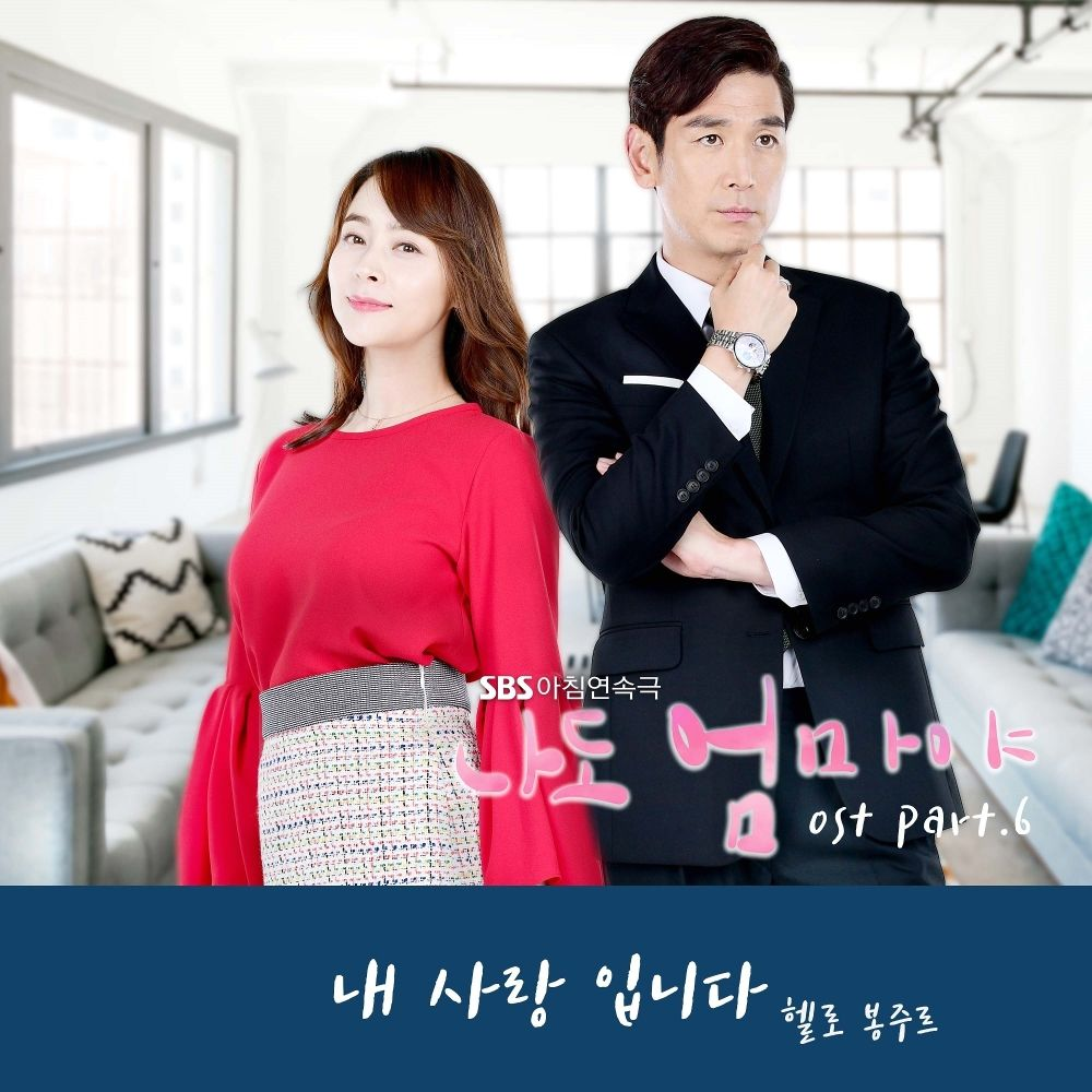 Hello Bonjour – I Am the Mother Too OST Part.6