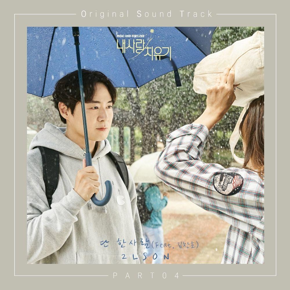 2LSON – My Healing Love OST Part.4