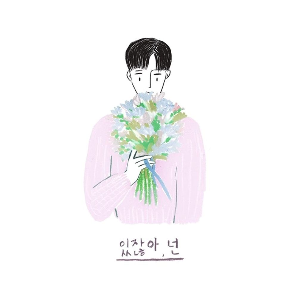 LETTER FOR YOU – 있잖아, 넌 – Single